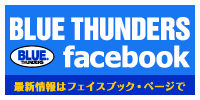 BLUE THUNDERS facebookページ